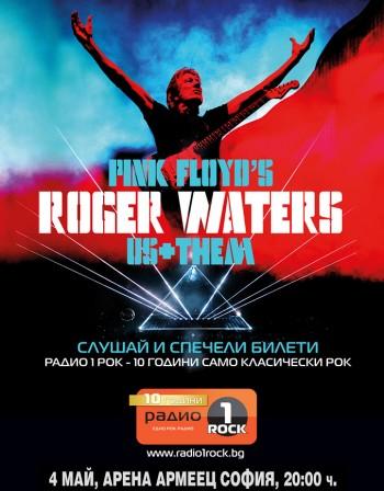Радио 1 Рок празнува 10 години с Роджър Уотърс