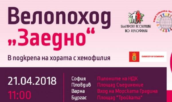"""Велопоход """"ЗАЕДНО"""" в подкрепа на хората с хемофилия в София, Пловдив, Варна и Бургас на 21 април!"""