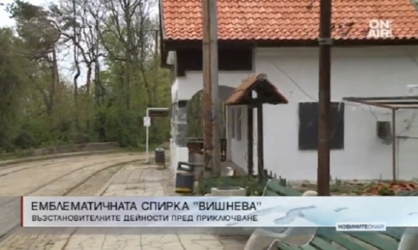 """Добра новина! Къщата на спирка """"Вишнева"""" е почти възстановена!"""