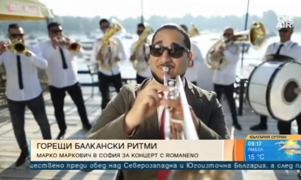 Горещи балкански ритми с принца на циганския джаз