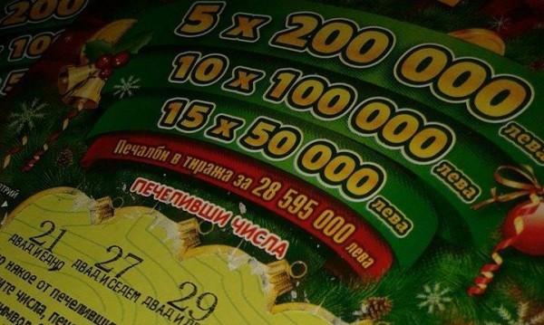 Доклад: Лотарията не пристрастява, пълни бюджета!