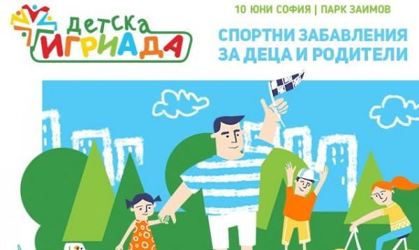 """""""Детска игриада"""" 2018 – деца и родители спортуват заедно"""