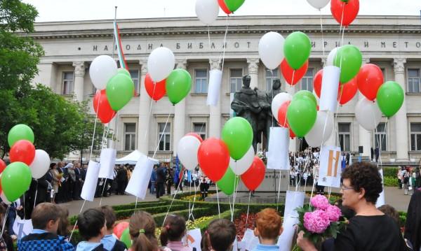Напред, науката е слънце! България празнува 24 май!