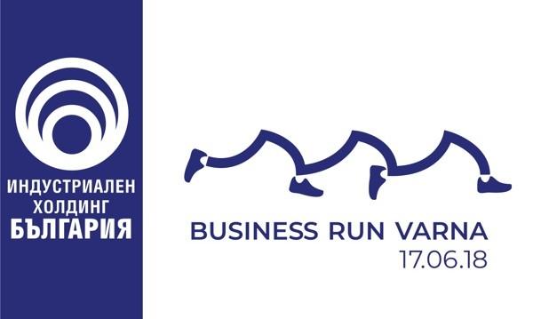 Най-големият тийм билдинг Business Run стартира и във Варна на 17 юни