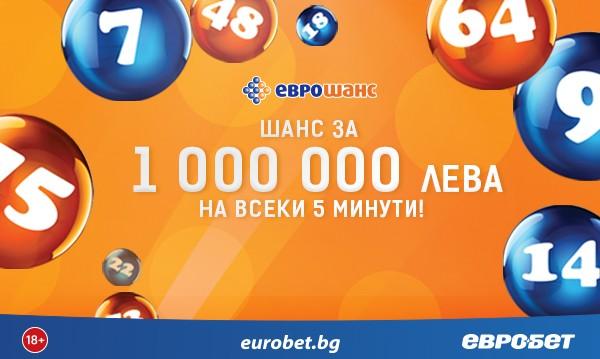 """Впечатляващо! Над 150 000 лева, спечелени за един ден в """"Еврошанс"""""""
