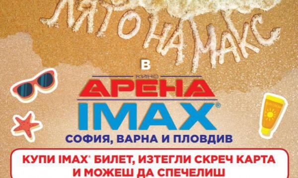 лято на макс в кино арена Imax Vol2 Dnesbg новини