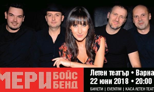 """Щастливи дни на """"Мери Бойс Бенд"""" под звездите във Варна"""
