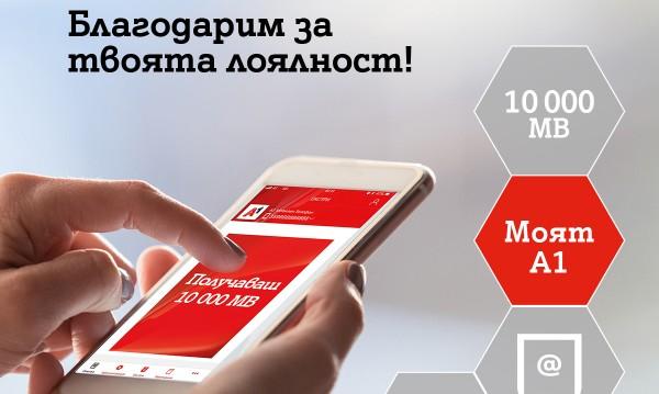 """""""Моят А1"""" е най-сваляното приложение в Google Play Store в България"""