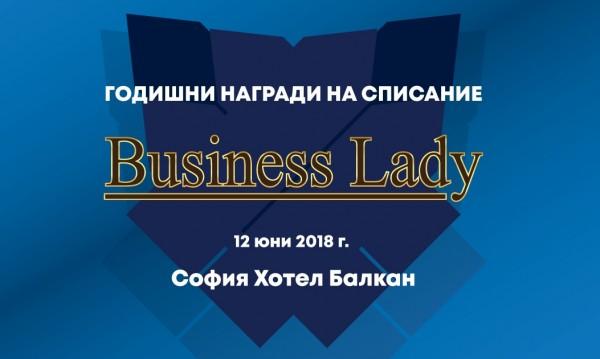 """Маркетинг-директорът на Fibank Илона Станева бе отличена в категория """"Финансов сектор"""" на наградите Business Lady"""