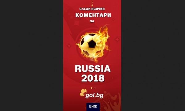 Най-интересното от Световното първенство по футбол, прогнози и коментари в новия микросайт на Gol.bg