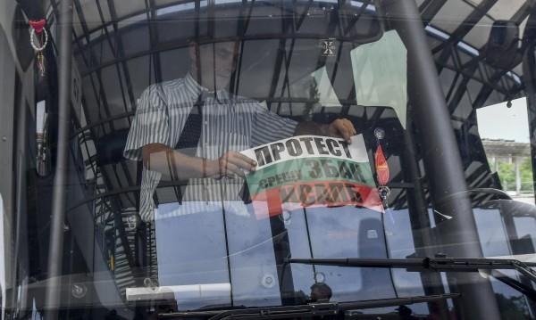 25 юни: Автобусните превозвачи на ефективен протест