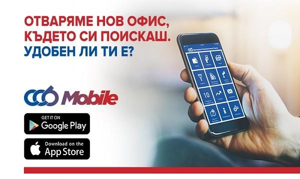 Централна Kооперативна Банка вече и в твоя телефон - с приложението за мобилно банкиране CCB Mobile