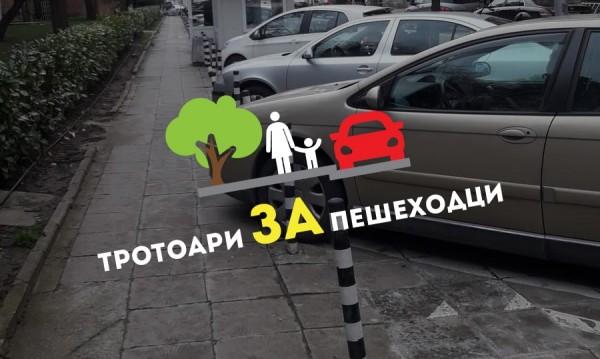 """""""Спаси София"""" с акция: Иска свободни тротоари"""