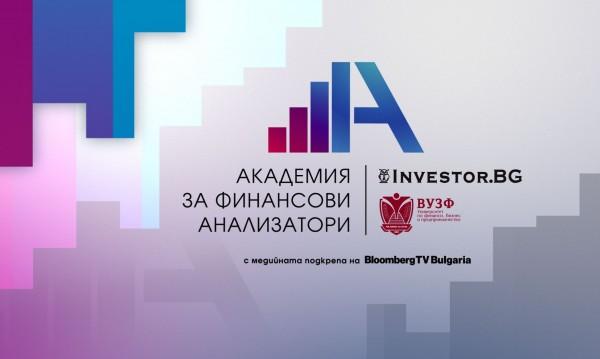 Investor.bg обявява конкурс за 2 стипендии за магистърска степен във ВУЗФ