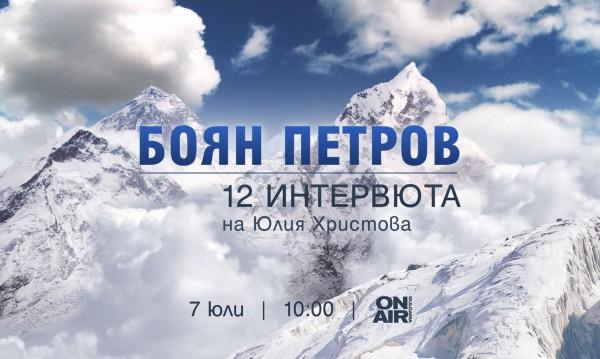 Пътят до върха на Боян Петров – 12 интервюта в ефира на Bulgaria ON AIR