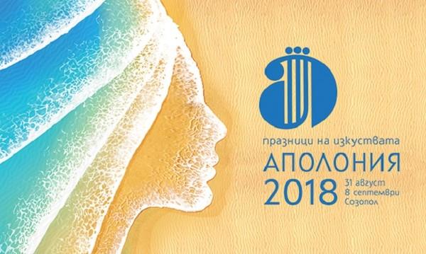 Разнообразна програма за 34-ите Празници на изкуствата Аполония