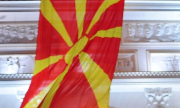 Македония ратифицира за втори път договора с Гърция за името