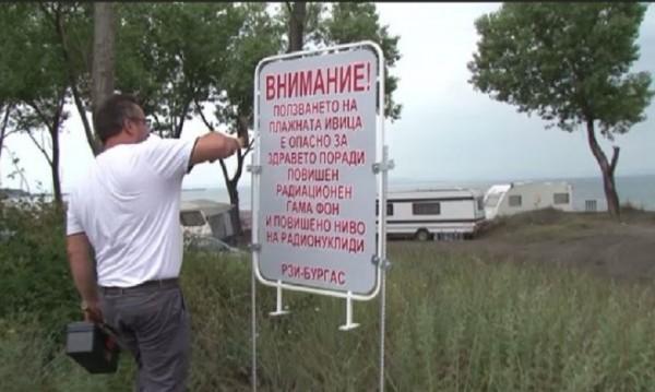 Радиация край Черноморец... Опасният плаж не е затворен!