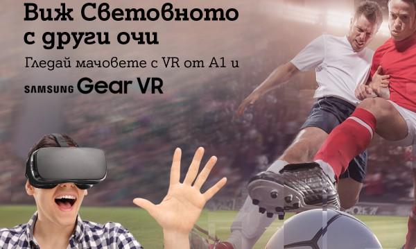 А1 предлага собствено съдържание и през виртуална реалност
