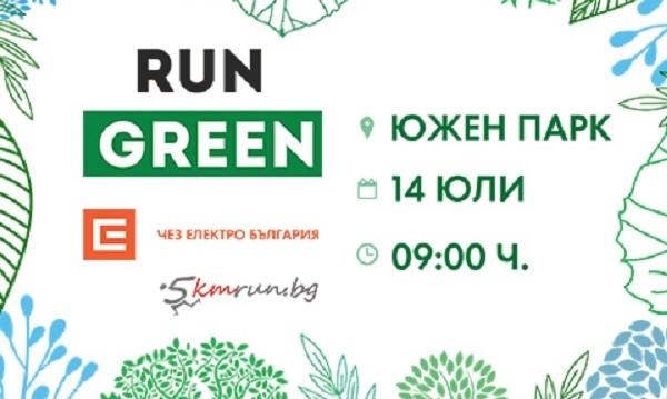 ЧЕЗ дава подаръци за всички, пожелали електронна фактура по време на Run Green