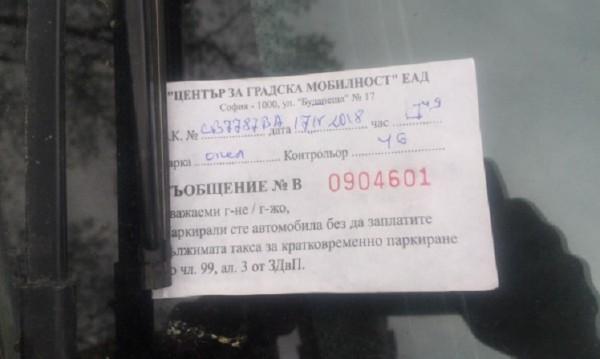 Зона без привилегии! МВР вече не паркират безплатно в центъра на София