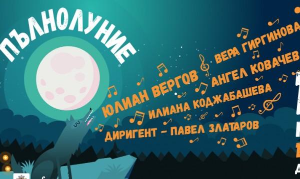 Класическа музика за деца от Фортисимо и Софийската филхармония