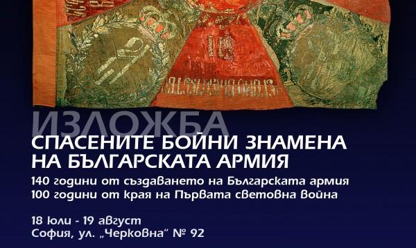 НВИМ показвай спасените бойни знамена на България