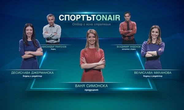 Bulgaria ON AIR ще ни пренесе на финала на Мондиала
