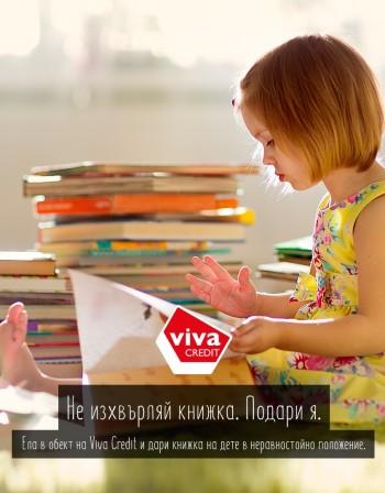 """Вива Кредит и Холидей Хироус в обща кауза """"Не изхвърляй книжка – подари я"""""""