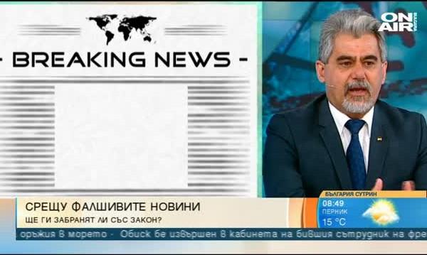 ВМРО с идея - фалшивите новини да се борят със закон