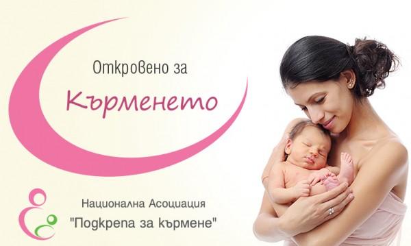 Интерактивни лекции и работилници за родители на Седмицата на кърменето в София