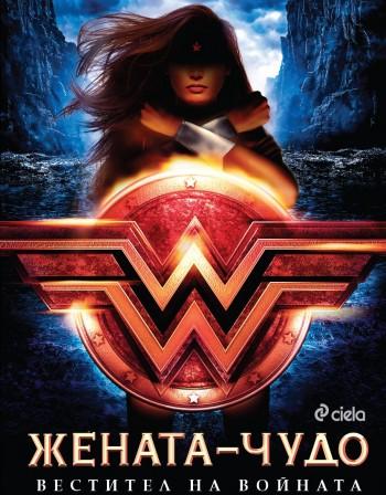 """Супергероините излизат от екрана: """"Жената-чудо"""" и в книга"""