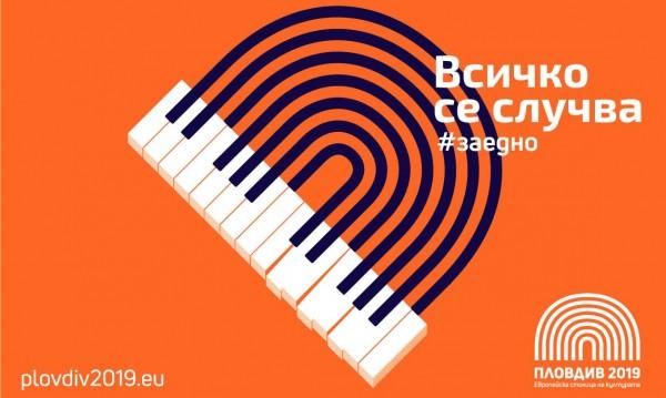 Пловдив - мястото на България на международната културна сцена