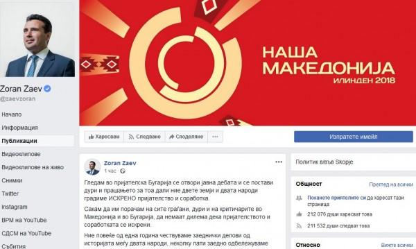 Заев май се извини на България: Политиците понякога правим грешки!