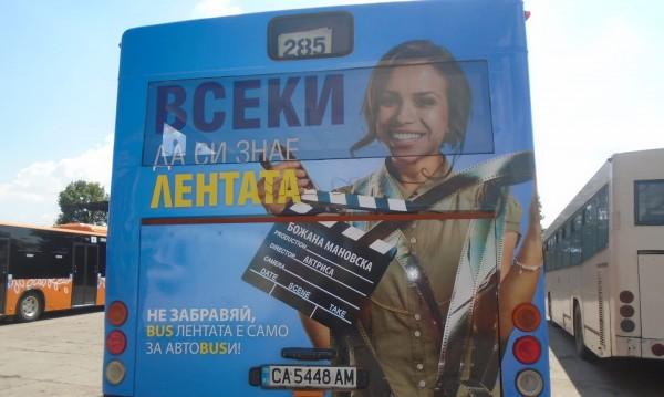 Нова кампания в София: Всеки да си знае лентата!