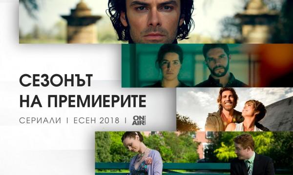 Есен на премиерите: Драми, амбиция и мъст по Bulgaria ON AIR