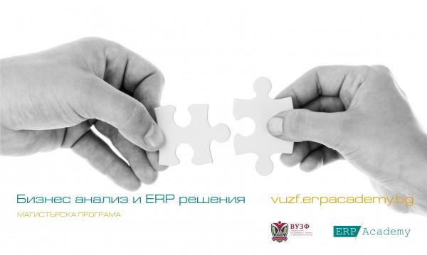 ВУЗФ и ERP Academy финансират 30% от таксите на студенти по бизнес софтуер