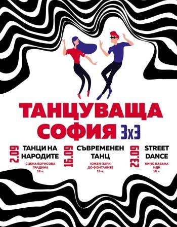 За трета година танци на открито в София
