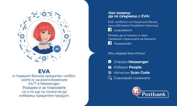 Пощенска банка пуска първия банков кредитен чатбот – ЕVA