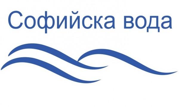 Части от София остават без вода на 12 септември, сряда