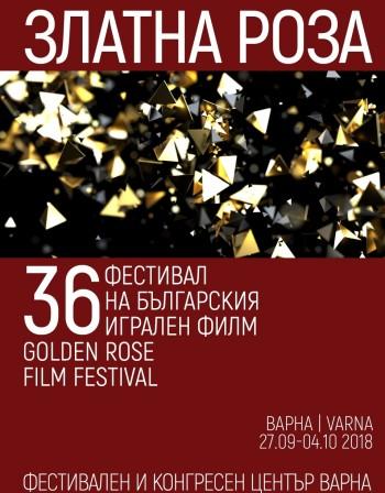 """Българското кино във Варна: Над 40 филма на """"Златна роза"""""""