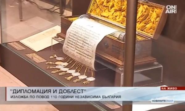 """""""Дипломация и доблест"""" посреща Независимостта"""