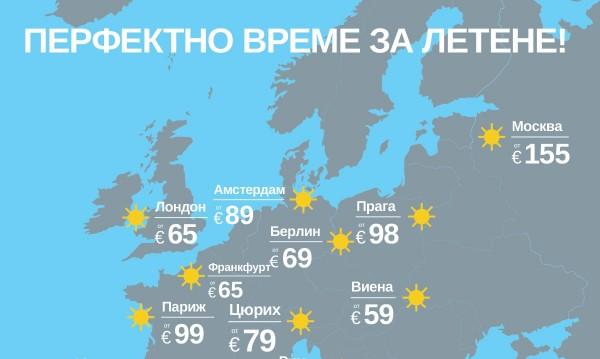 """Есента е перфектното време за летене с промоционалните оферти на """"България Ер"""""""