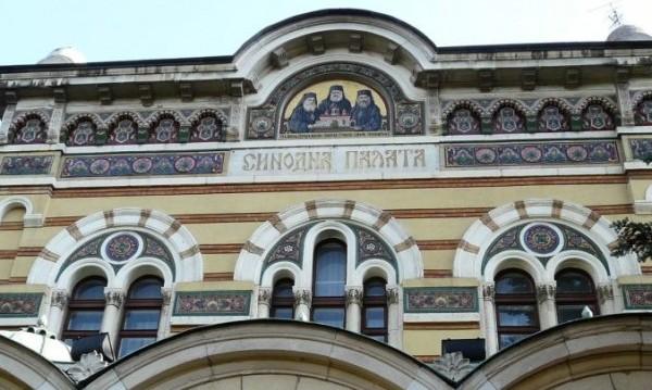 Св. Синод: Промените във вероизповеданията – по-зле от тоталитарните!