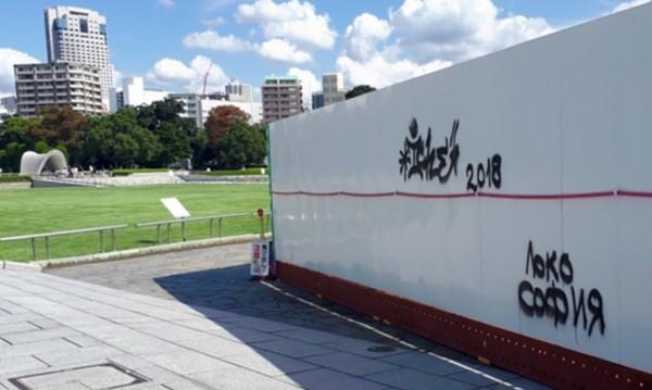"""Прочухме се! Надпис """"Локо София"""" на паметник в Хирошима"""