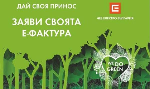 ЧЕЗ Електро стартира инициативата We Do Green със засаждане на 10 дървета