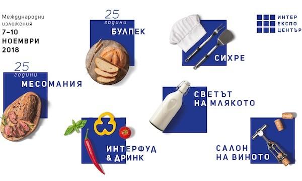 Изложенията за хранително-вкусовия и хорека секторите отварят врати от 7 до 10 ноември