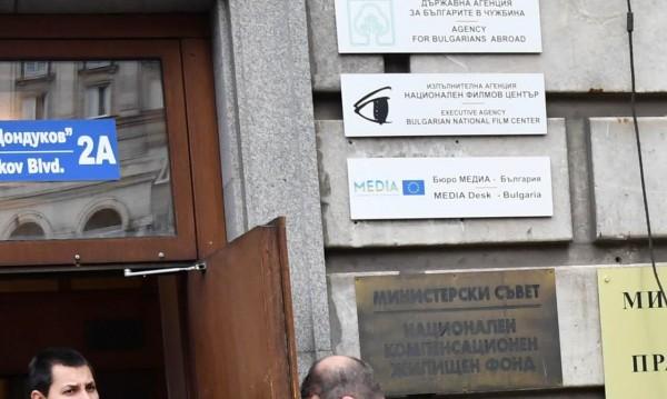 ДАБЧ да бъде закрита, искат българи в чужбина