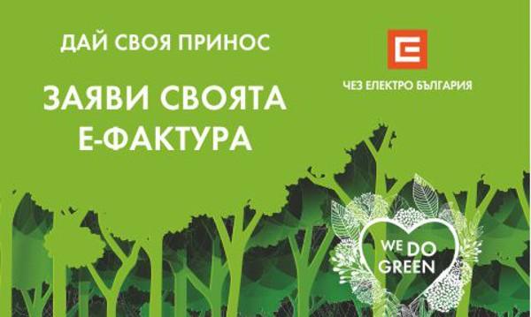 """""""ЧЕЗ Електро"""" продължава с We Do Green, засажда нови 64 дървета"""