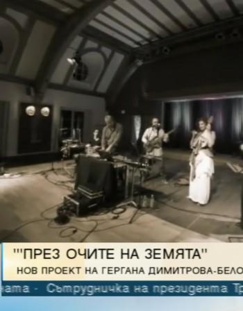 """""""През очите на земята"""" - вторият албум на Белонога"""